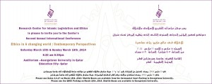 Invitation to CILE 2nd Annual International Conference @ Auditorium of Georgetown University | Al Rayyan | Al Rayyan | Qatar